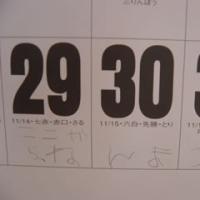 続・カレンダー