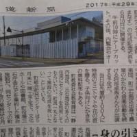 【北海道新聞】6月10日(土)の新ひだか町三石の総合町民センター「はまなす」のオープニングセレモニーに関する記事が掲載されました!