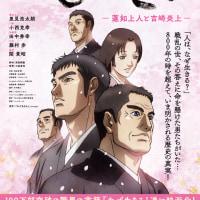 九州方面の方へご案内 映画「なぜ生きる」鑑賞&交流会