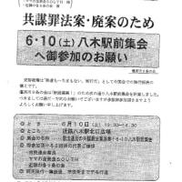 6.10共謀罪法案廃止にための八木駅前集会に参加を
