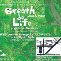 Breath de Life~yoga & voice~