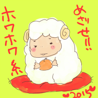 あけおめ2015!