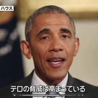 9・11テロから15年。オバマ大統領がテロの脅威がさらに高まっていることを認める。先に攻撃したのはアメリカだから。