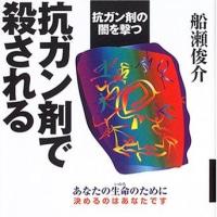 「癌」と死闘を繰り返す人たち!!