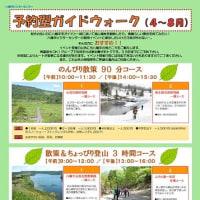 【イベント情報】予約型ガイドウォーク(4~8月)