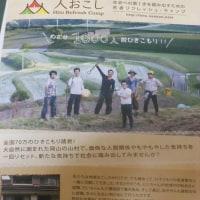 ●「人おこし・お試しリフレッシュキャンプ(岡山県美作市)」のお知らせ