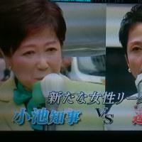 衆院選補欠選挙「東京10区」のつまらないシナリオ。これは情報統制か?