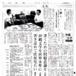 沖縄文学ルネッサンス【今、語る「カクテル・パーティー」沖縄初の芥川賞から50年!】
