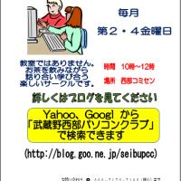 1月8日から パソコンクラブが始まります。