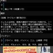 クライン来日初勝利!!