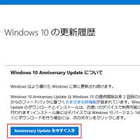「Windows 10 Anniversary Update」を手動でアップデート