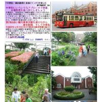 第29回赤い靴号乗車洋館を巡りながら歴史散策、そして中華街  「上海料理」隆昌園
