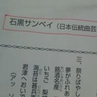 日本伝統文化国際交流団