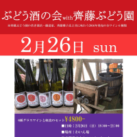 ぶどう酒の会with齊藤ぶどう園 2/26(sun)