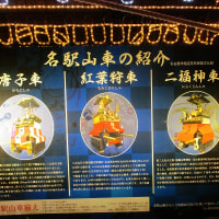 朗読「青い空は青いままで」を聴いて、名駅山車の点灯式へ