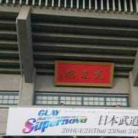 "GLAY☆4/23(土)日本武道館 HIGHCOMMUNICATIONS TOUR 2016""Supernova"""