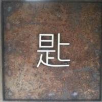 旧堀和平邸での匙は閉店となります。