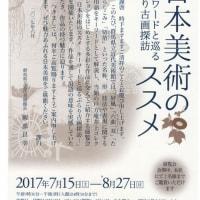 日本美術のススメ