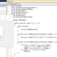 C#で遊んでました。