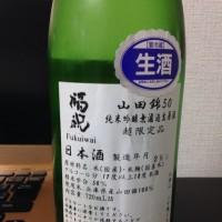 ★君津市『福祝 山田錦50 純米吟醸 無濾過生原酒』を買ってみた!