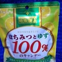 扇雀飴本舗、はちみつとゆず100%のキャンデーっ!><