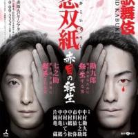 赤坂大歌舞伎 『夢幻恋双紙 赤目の転生』 @赤坂ACTシアター(4月22日)
