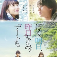 「ぼくは明日、昨日のきみとデートする」、時間が交差する不思議な恋愛映画!