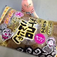 プチサイコロこんにゃく発売!