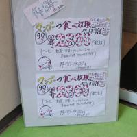 果実園リーベルでフルーツみつ豆を(新宿)