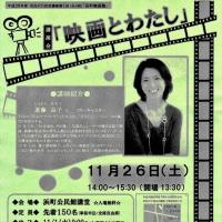 船橋市「浜町映画塾」 フリーキャスター進藤晶子氏の講演会