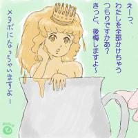 メイプル・プリンセスの甘いささやき