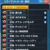 【PSO2】デイリーオーダー10/27