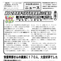 会ニュース20号発行しました。