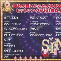 「SING/シング」感想(ネタバレなし)