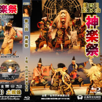 ★**☆神楽ファン 第25回 佐伯区神楽祭 「琴庄神楽団」他Blu-ray 2枚組デザインジャケット