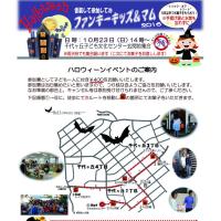 ★ハロウィン★イベントのご案内(2016.10.23(日)14:00~)