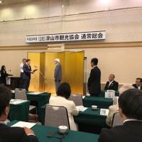 津山市観光協会の総会