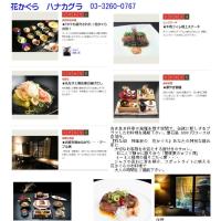 散策 「東京中心部北 352」 花かぐら