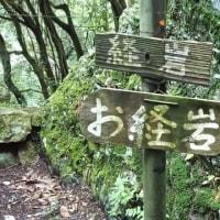 牛尾山 法厳寺 京都市山科区