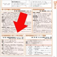 来年2月9日の埼玉朝霞市集会について