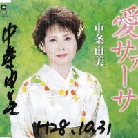 新曲「愛サアーサ」CD発売されました。