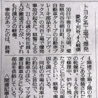 またトヨタ系列の工場が爆発事故!/トヨタ、米ロボット企業を買収か?!。