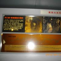 「掘抜史跡館」 地下の展示室へ