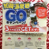 加賀温泉郷へGO!