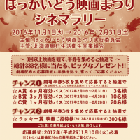 第12回ほっかいどう映画まつり★シネマラリー