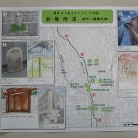 豊中まちあるきマップ~能勢街道その③~&能勢街道すごろくその③を配布中だワニ!