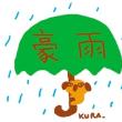 7月18日「雨」