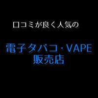 電子タバコ入荷