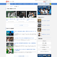 「gooニュース」WBC速報提供開始!!