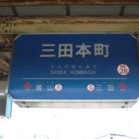 神戸電鉄三田線 三田本町駅!